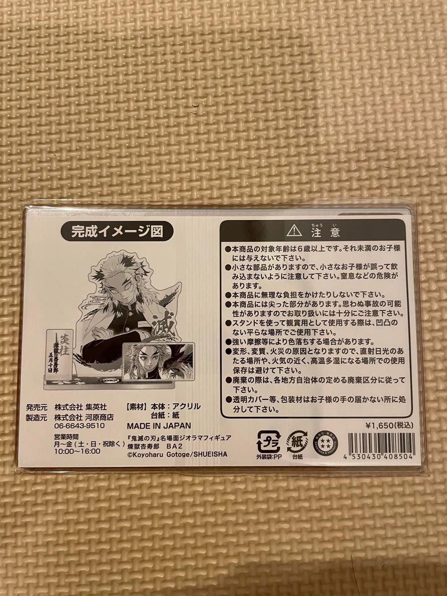鬼滅の刃 煉獄杏寿郎 バースデイ 名場面ジオラマフィギュア  アクスタ ジャンプショップ