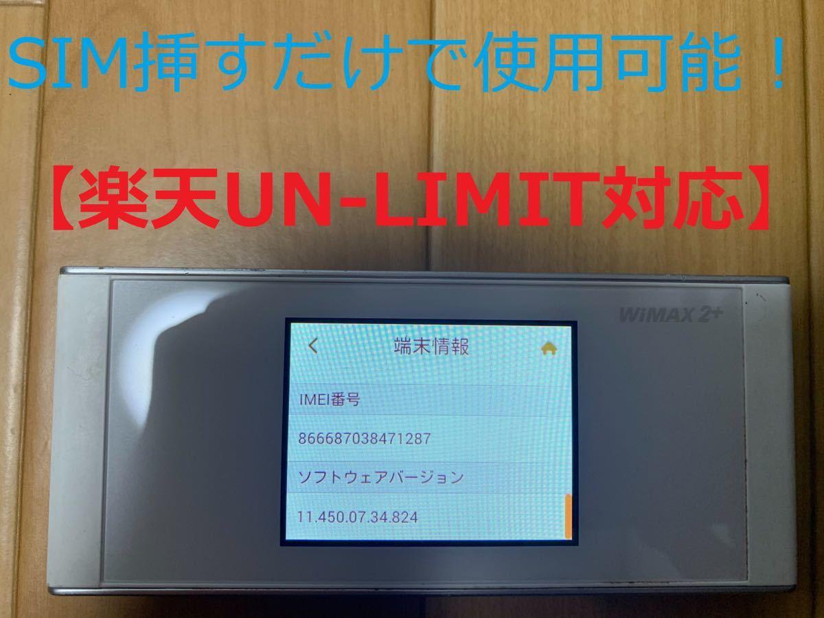 【楽天モバイル対応】モバイルルーター W05 緑 WiMAX2 Speed Wi-Fi 【Rakuten UN-LIMIT対応】