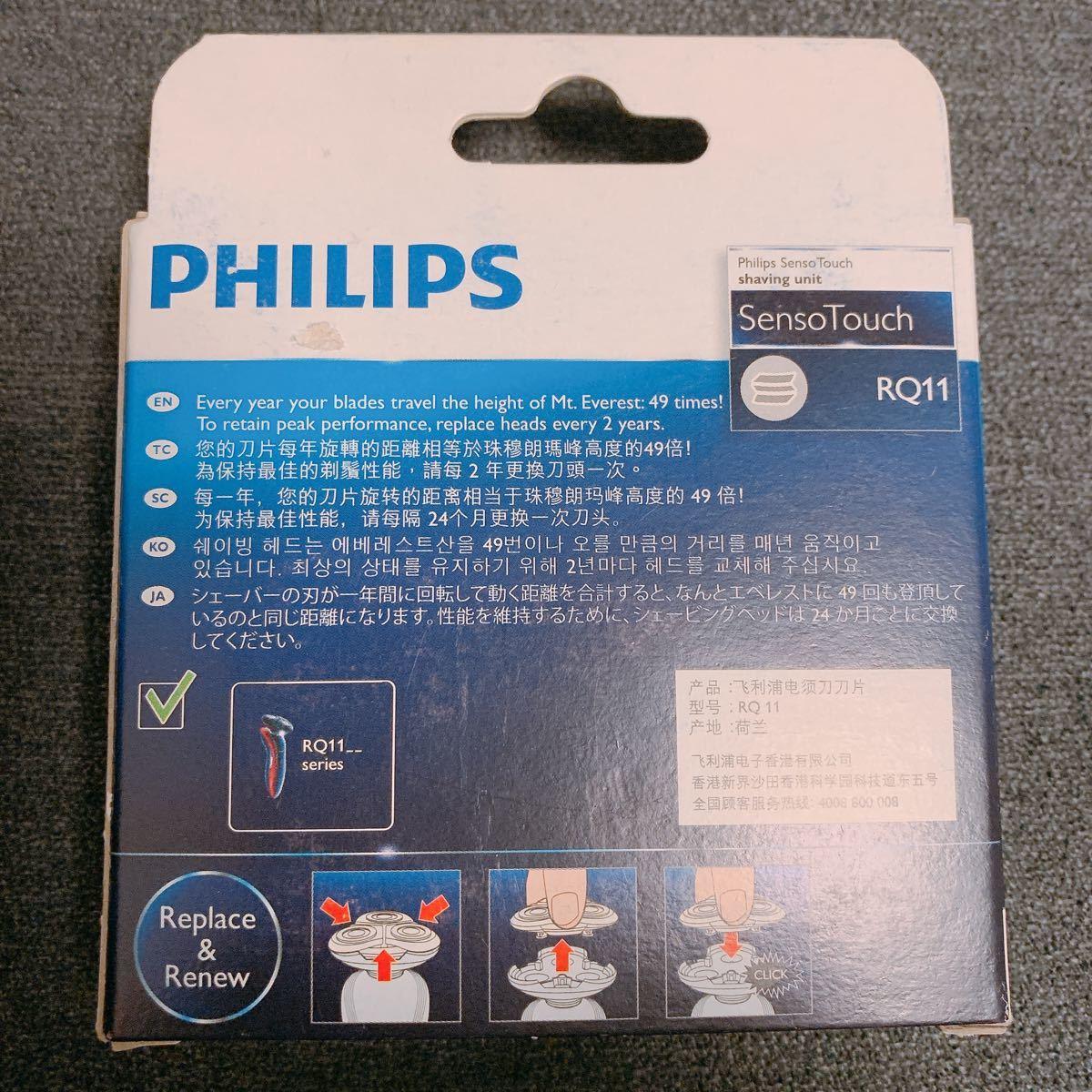 フィリップス シェーバー用替刃 センソタッチ・シリーズ RQ11/51