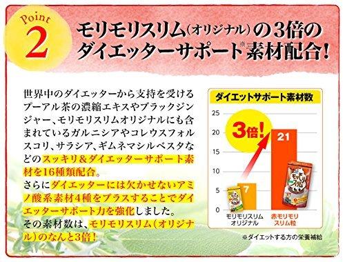 50.4g(280mg×180粒) ハーブ健康本舗 赤モリモリスリム粒_画像4