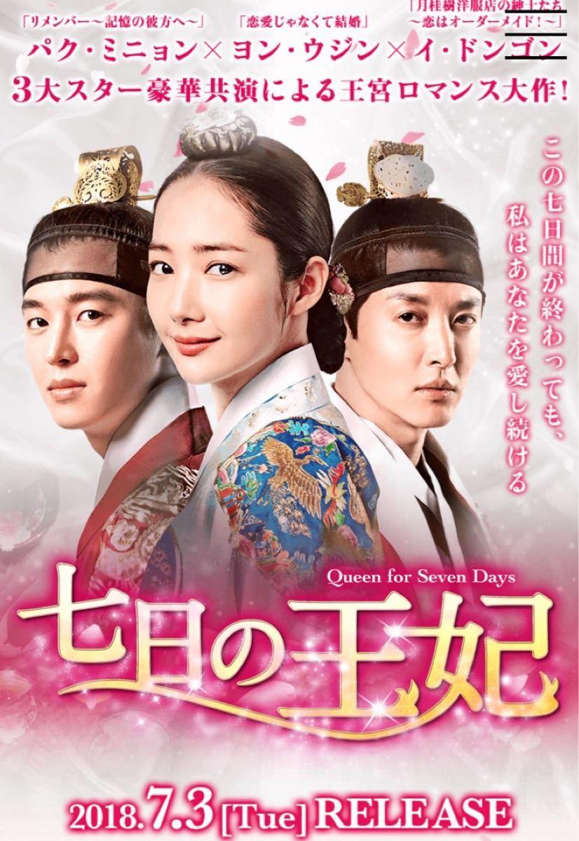 韓国ドラマ 七日の王妃 Blu-ray 日本語字幕あり