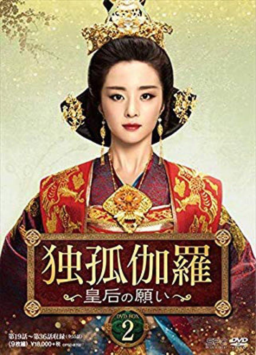 中国ドラマ 独孤伽羅 DVD全話全28卷 日本語字幕付き 送料無料