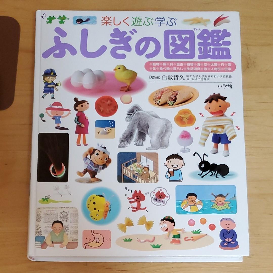 ふしぎの図鑑 NEO 小学館