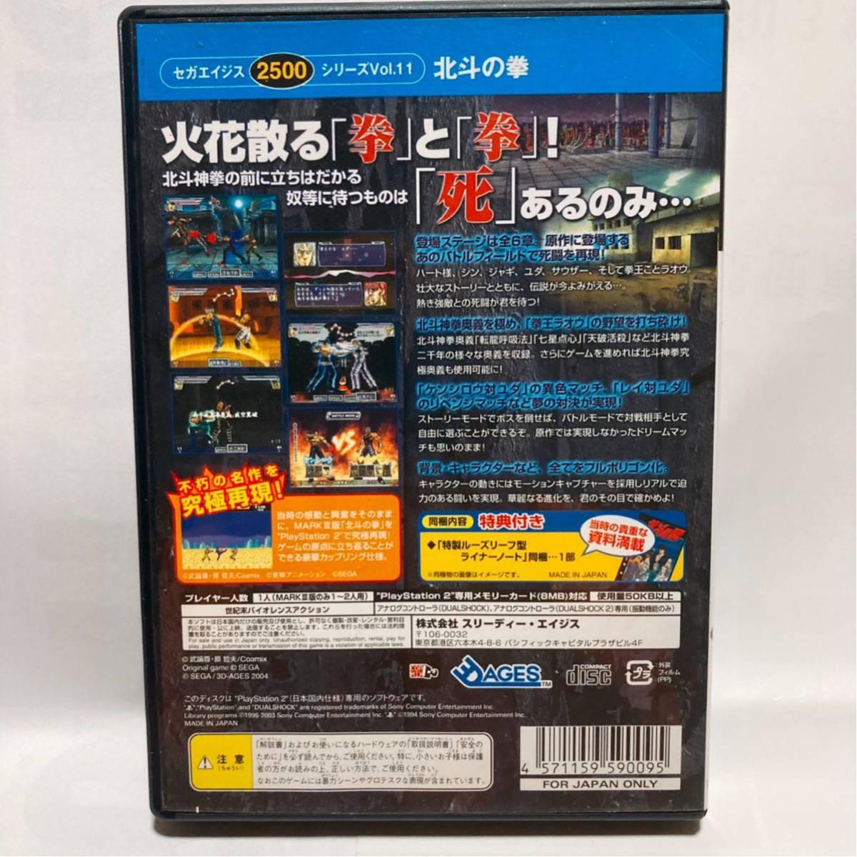 PS2 セガエイジス2500 北斗の拳 説明書 ハガキ クリエーターズノート付 【プレステ2 プレイステーション2 】