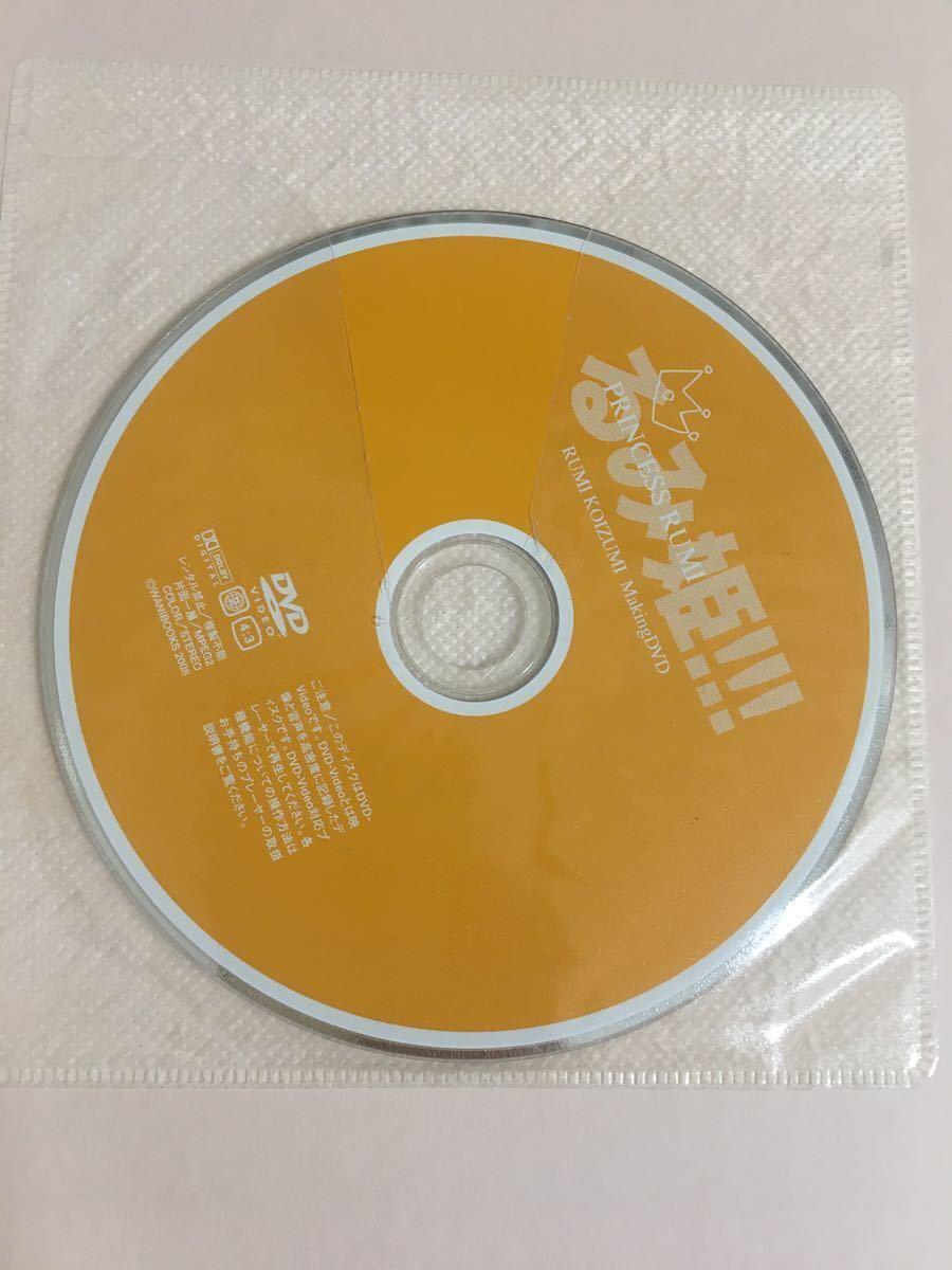 DVD、帯付き るみ姫!!! 小泉瑠美写真集/小泉瑠美 (その他) ,根本好伸 (その他)