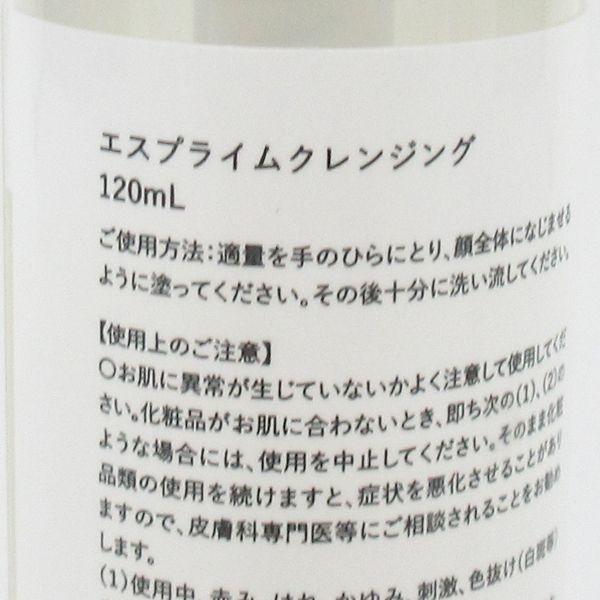 鈴木ハーブ研究所 エスプライム クレンジング 120ml 乳酸菌ローション 80ml 2点セット C819_画像2