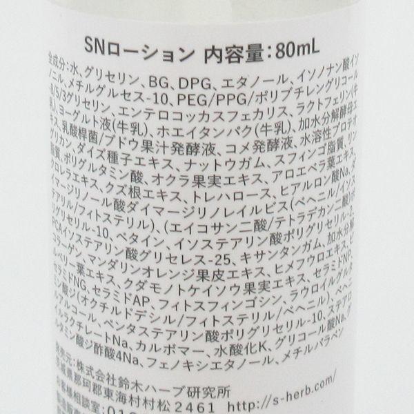 鈴木ハーブ研究所 エスプライム クレンジング 120ml 乳酸菌ローション 80ml 2点セット C819_画像3