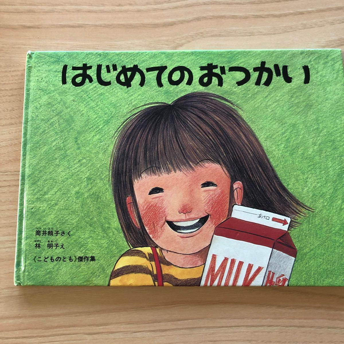 はじめてのおつかい 林明子 筒井頼子 こどものとも 福音館書店