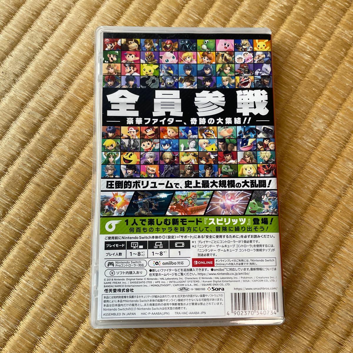 Switch 大乱闘スマッシュブラザーズSPECIAL
