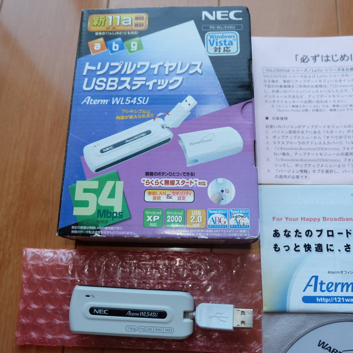 送料無料 NEC トリプルワイヤレスUSBスティック Aterm WL54SU PA-WL/54SU 無線LAN ワイヤレスLAN 子機 54Mbps abg対応 USB2.0
