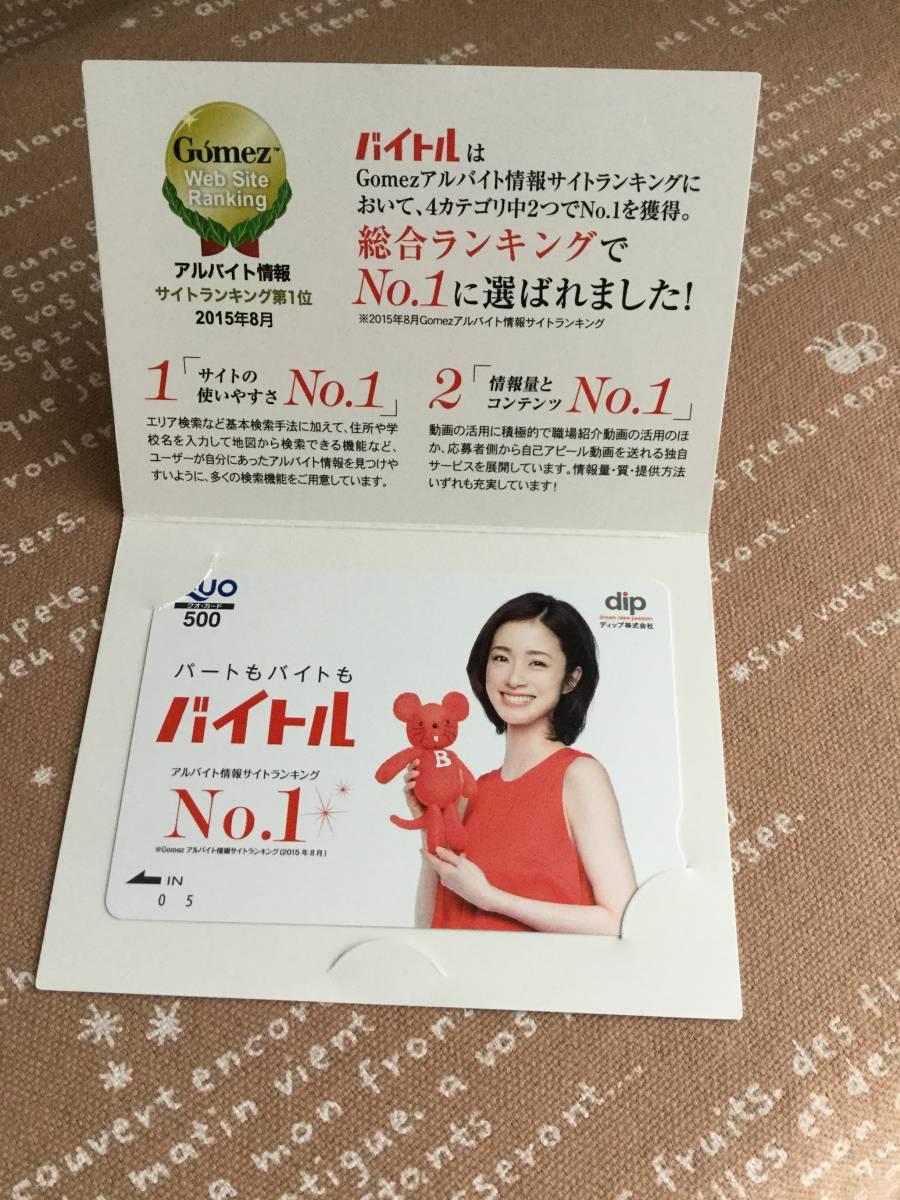 上戸彩 ♪♪ QUOカード 500円券 バイトル dip 株主優待_画像1