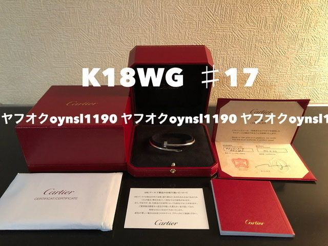極美品 1円~ カルティエ Cartier ジュストアンクルブレスレット K18WG ホワイトゴールド ♯17 /リング ブレス ダミアーニ FRED ブシュロン