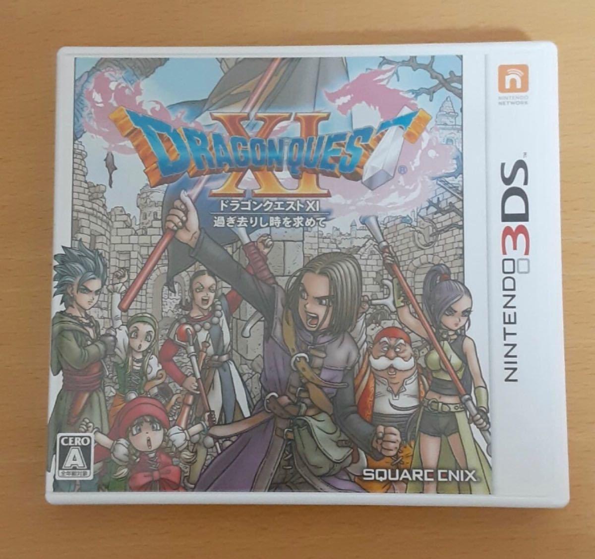 ドラゴンクエストXI 過ぎ去りし時を求めて 3DS ドラクエ11 3DSソフト