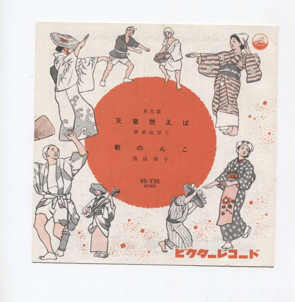 【EP レコード シングル 同梱歓迎】 神楽坂浮子 ■ 天竜想えば ■ 黒田幸子 ■ 新のんこ ■ 振り付き 新民謡  新のんのこ