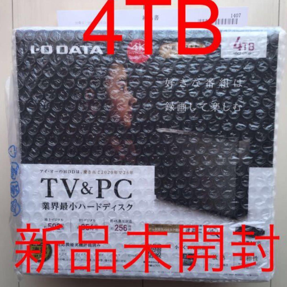 新品未開封 外付けハードディスク アイオーデータ機器 4TB HDCZ-UTL4KC USB 3.1 Gen 1(USB 3.0)