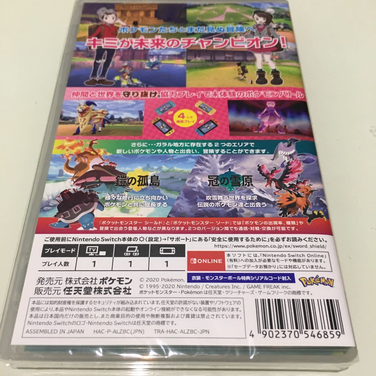 ポケットモンスター シールド + エキスパンションパス Switch 新品未開封