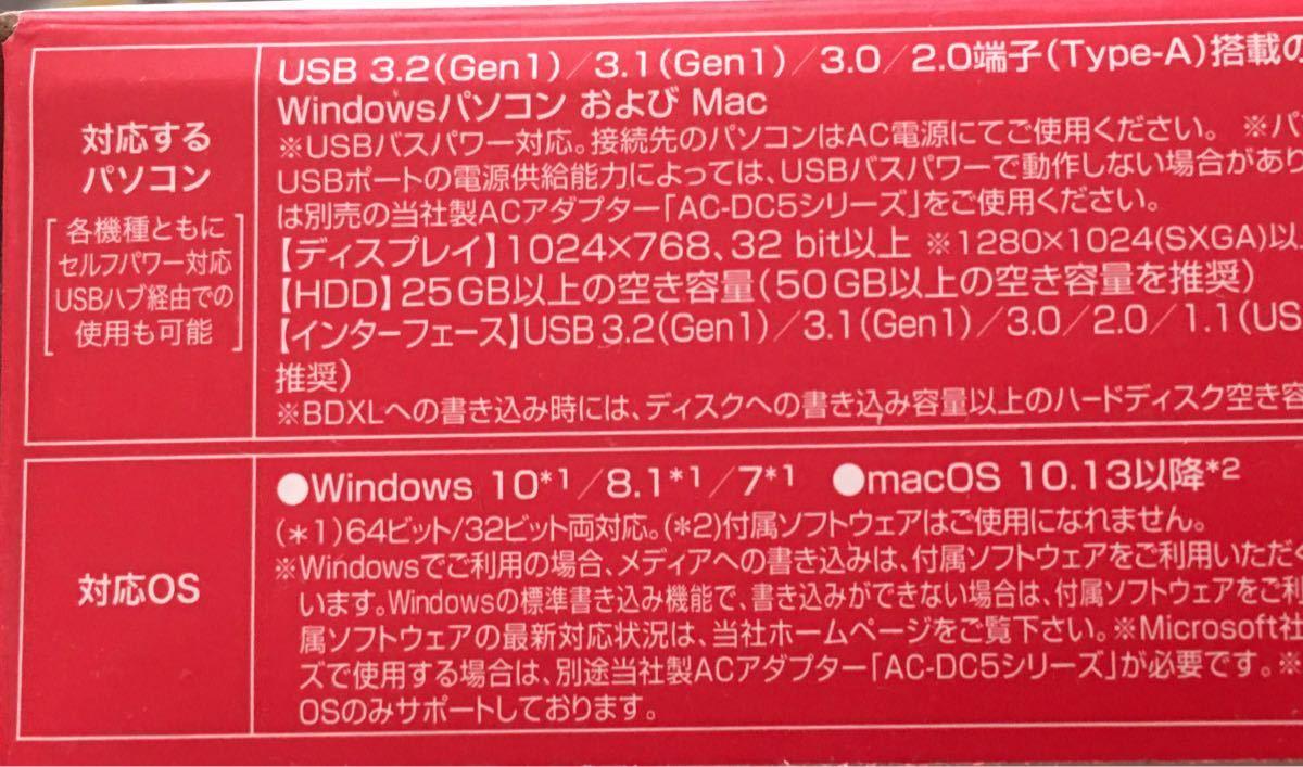 新品未開封 BAFFLO BRXLPTV6U3RDA ブルーレイドライブ  MacBook Windows