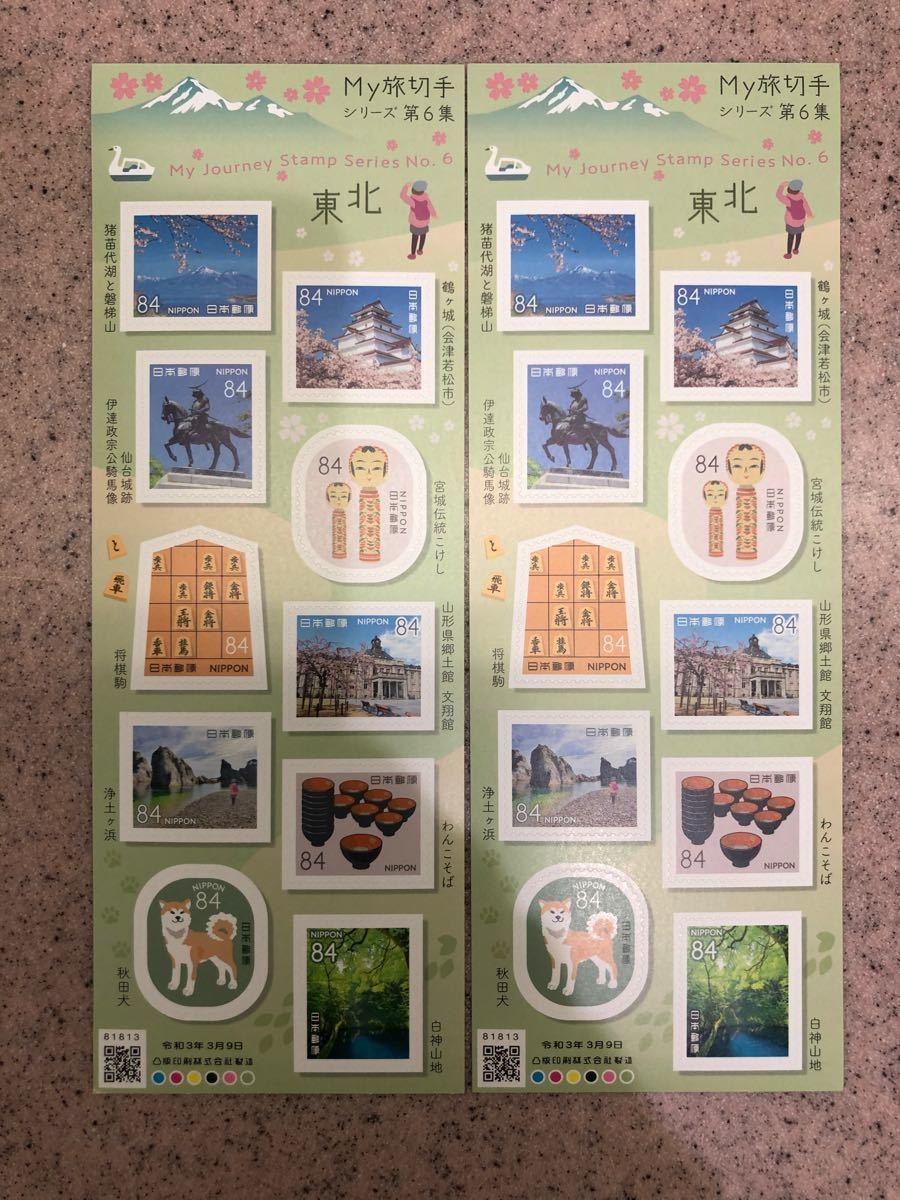 84円切手シート シール切手 2枚 My旅切手 東北 枚数組み合わせ調整出来ます クーポンで額面割れ 特殊切手 記念切手