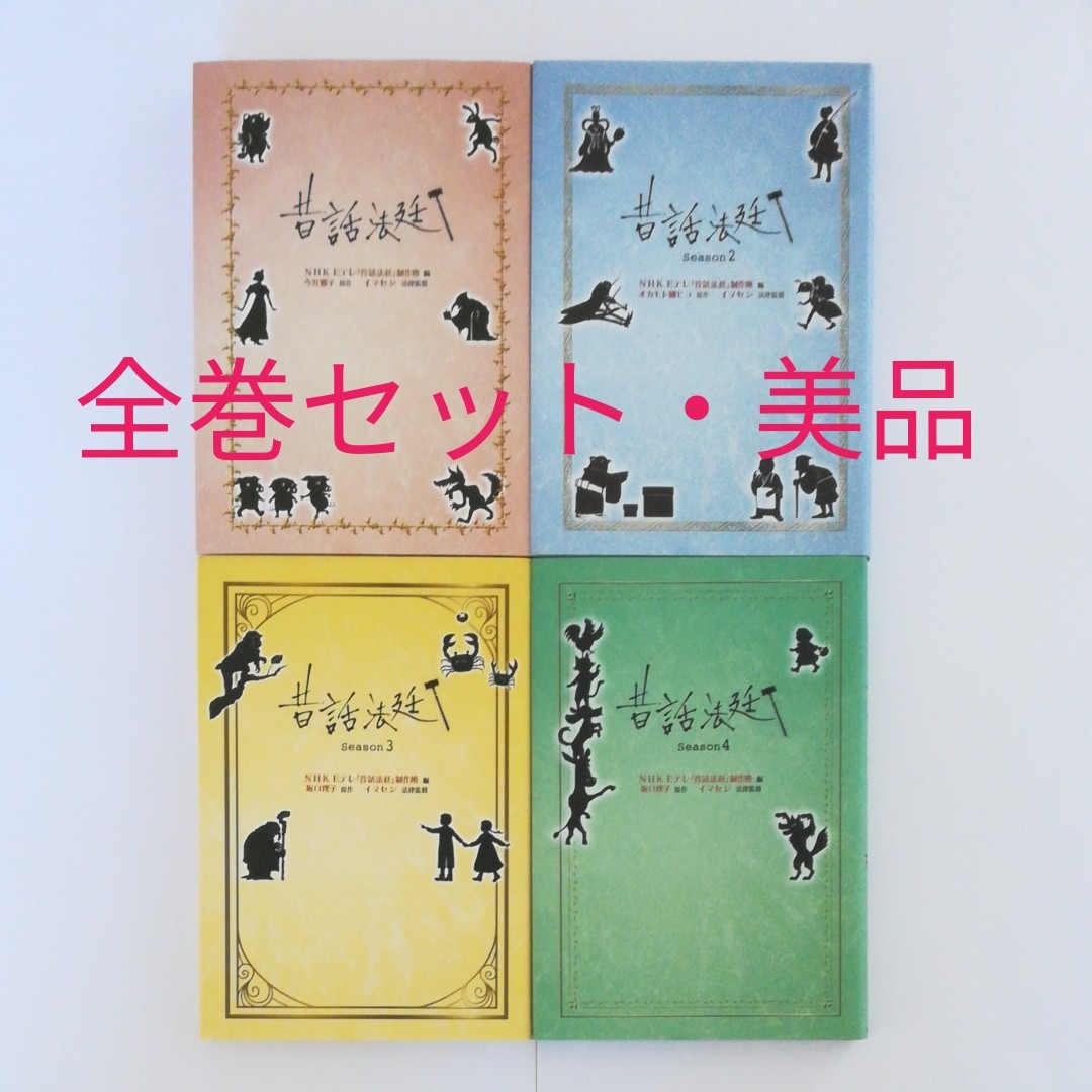 「昔話法廷」全1~4巻セット その① *注意あり!