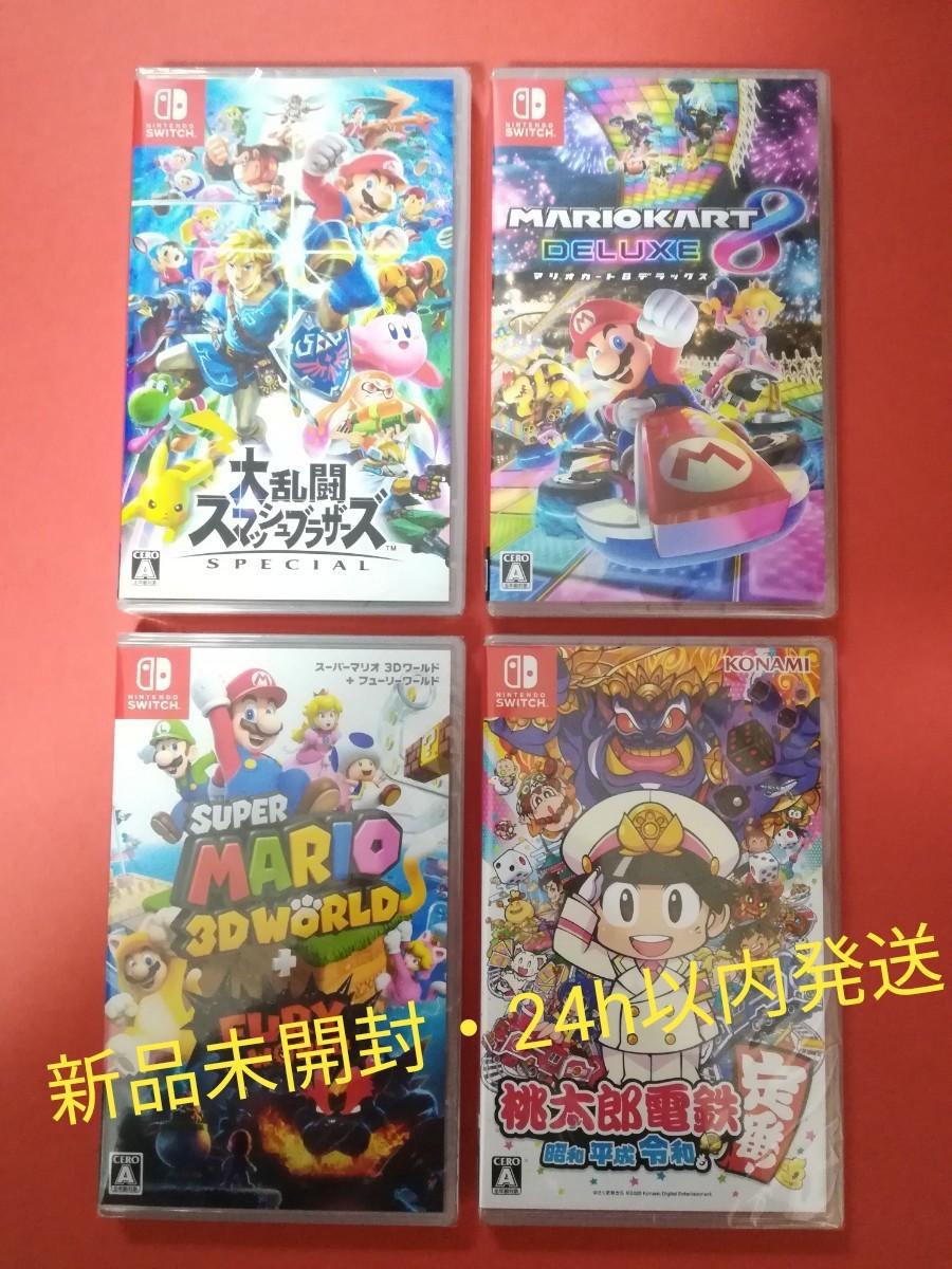 未開封4本「大乱闘スマッシュブラザーズ」「スーパーマリオ 3Dワールド+フューリーワールド」「マリオカート8DX」「桃太郎電鉄」