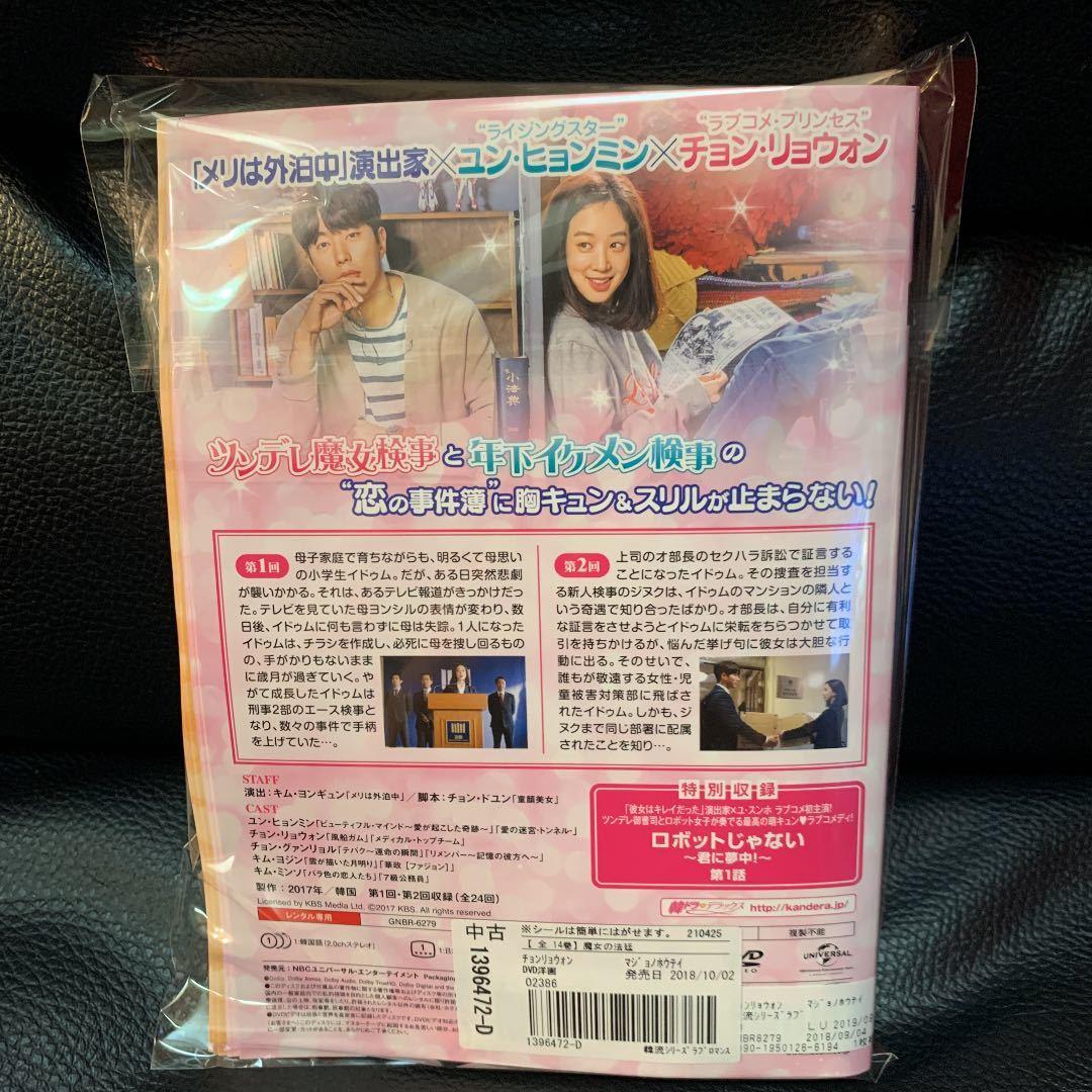 DVD 韓流ドラマ 「魔女の法廷」全14巻 レンタル落ち