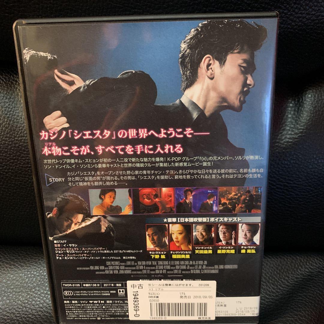 韓国映画 DVD REAL リアル キム・スヒョン主演
