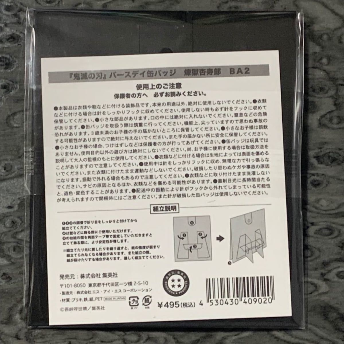 鬼滅の刃 煉獄杏寿郎 バースデージオラマフィギュア&缶バッジ