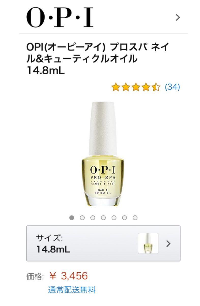 OPI  プロスパ ネイル&キューティクルオイル 14.8ml  ☆新品☆即日発送♪