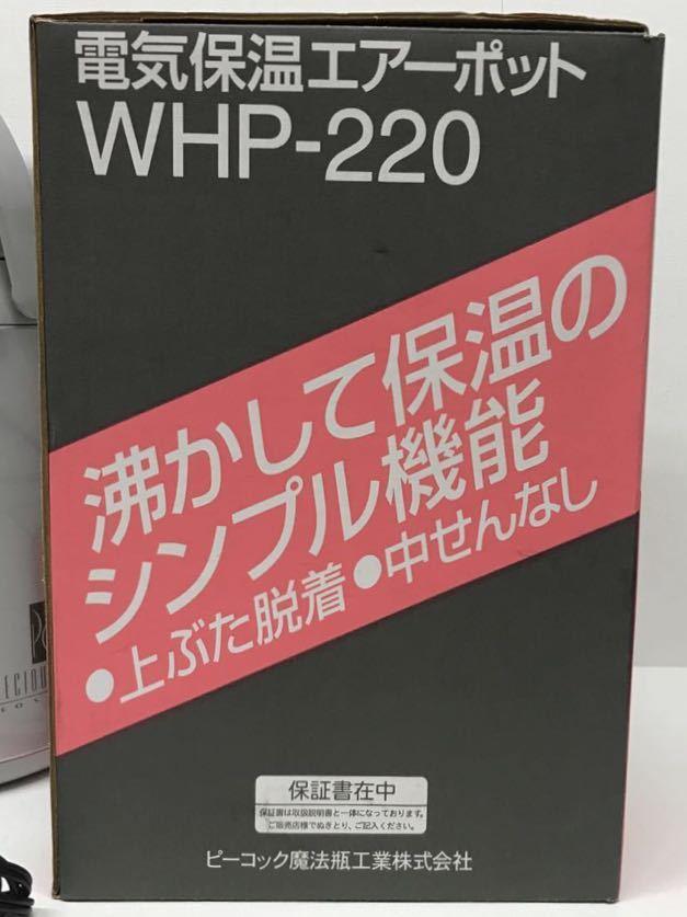 送料無料 開封未使用 電気保温 エアーポット 2.2L ピーコック