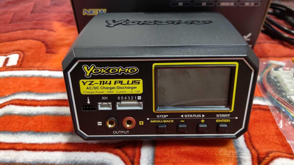 ヨコモ YZ-114PLUS 充電器、ほぼ新品