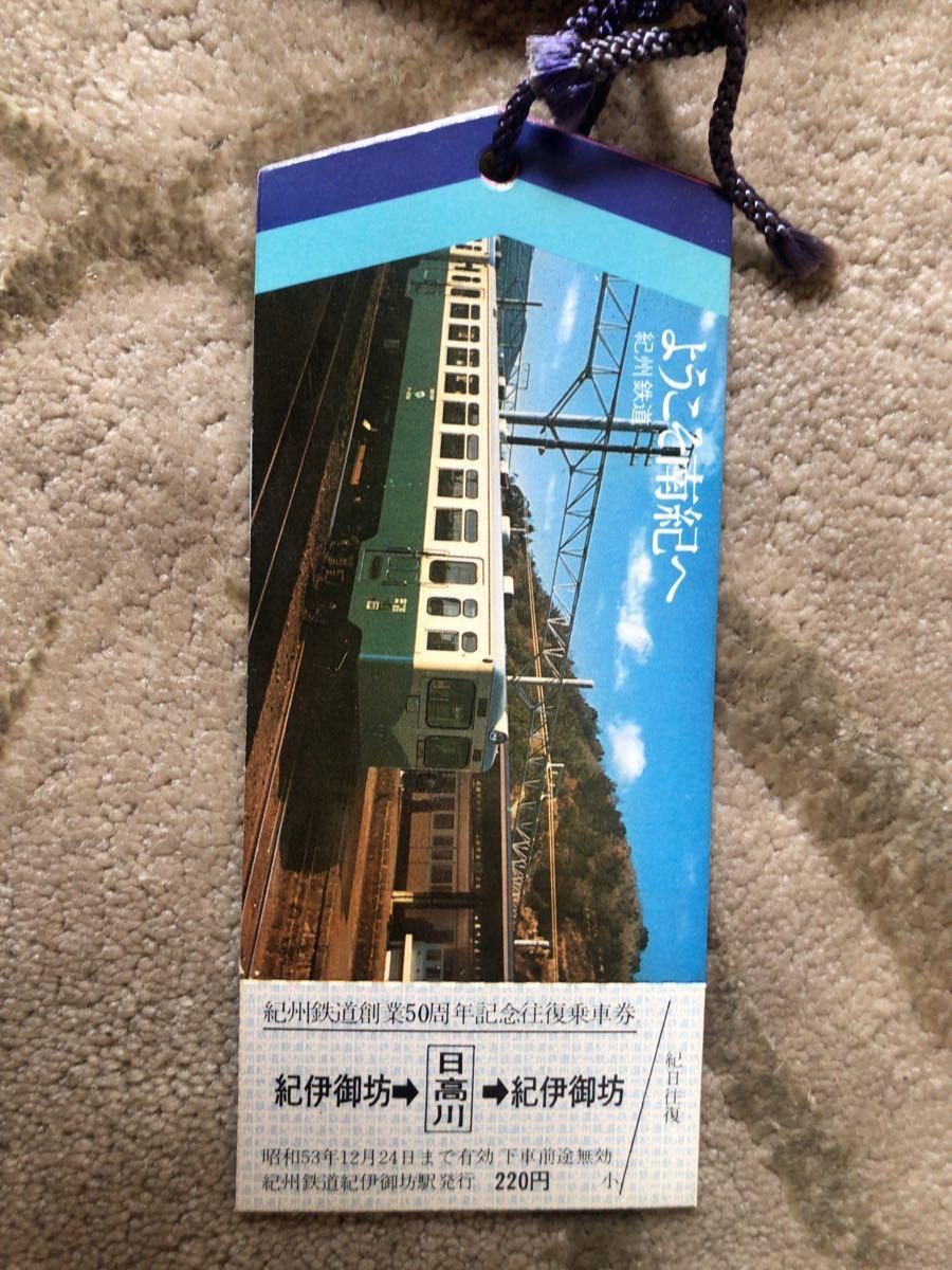 【記念乗車券】紀州鉄道創業50周年記念