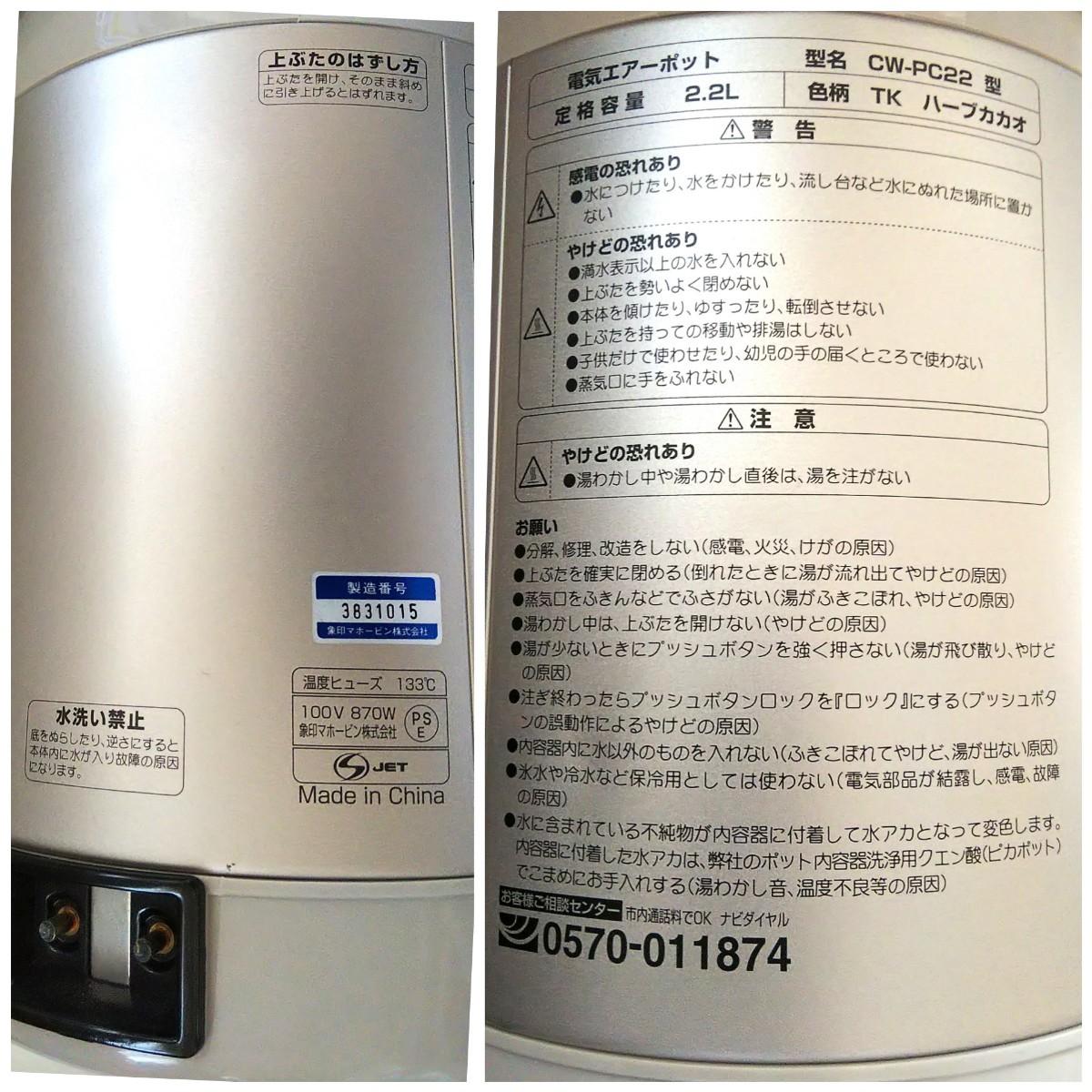 訳あり 中古 象印 電気ポット 2.2L CWーPC22 シンプル 機能 送料無料