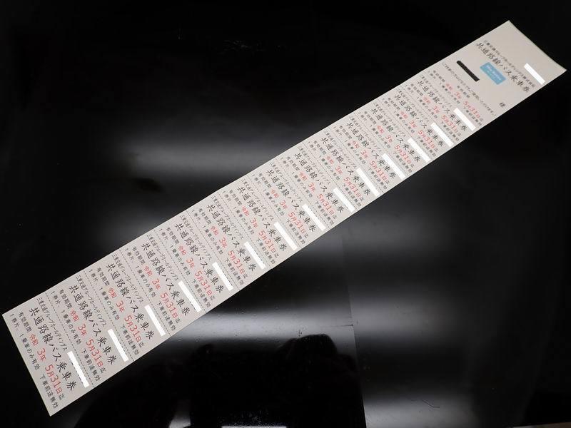 ★三重交通株主優待乗車券★ 三交バス 名阪近鉄バス 三重交通バス乗車券 15枚 5月31日迄_画像1