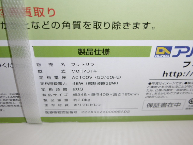 新品 ALINCO フットリラ ライム 足用マッサージ機 MCR7814 アルインコ 未使用_画像4
