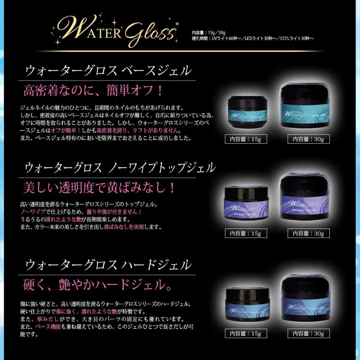 【ぴと様専用】ウォーターグロスジェル ノーワイプトップ&ベースジェル 各30gとミラーパウダーペンタイプ シルバー、ゴールド