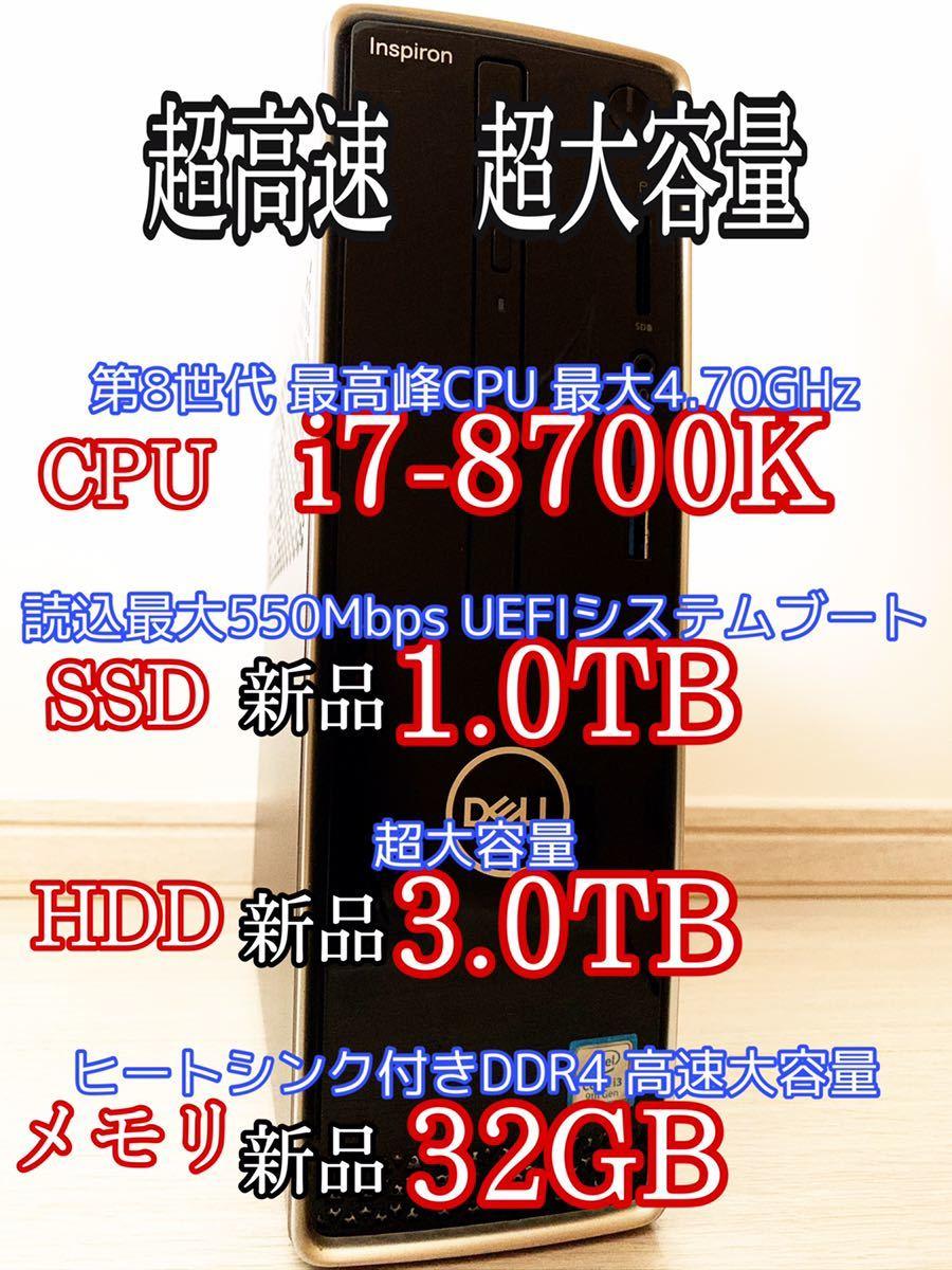超高速PC 第8世代Core i7-8700K/ヒートシンク付きメモリ32GB(DDR4)/SSD1TB/HDD3TB/無線LAN/Bluetooth/Office2019Inspiron3471(検Optiplex