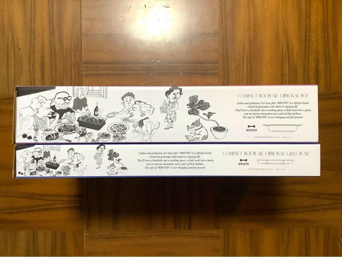ブルーノ BRUNO コンパクトホットプレート 本体&4種プレート付【レシピブック+特典2点付き】