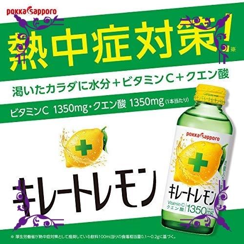 【送料無料】サイズ155ml×24本 ポッカサッポロ キレートレモン 155ml24本_画像6