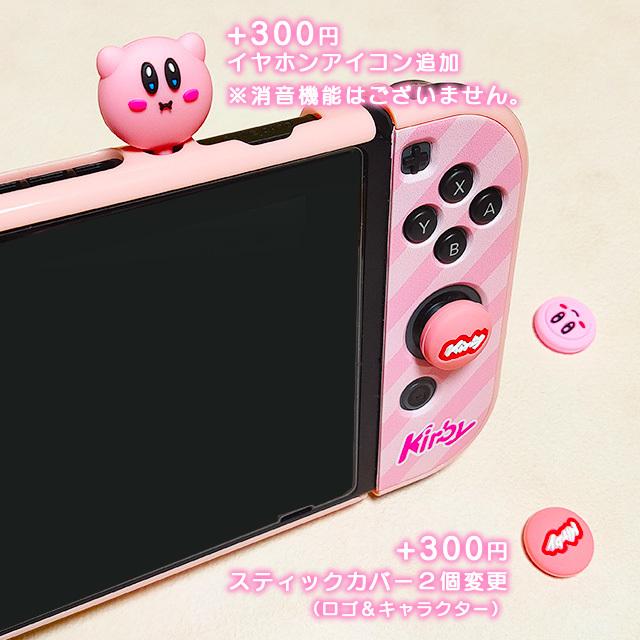 【即日~翌日発送】星のカービィ スイッチ カバー 任天堂 Switch 保護 ソフト ケース 分離式 ハンドル付 かわいい ピンク キラキラ_画像7