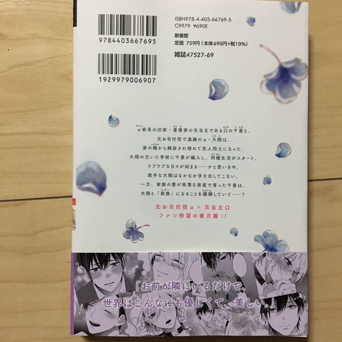 BL新刊コミック