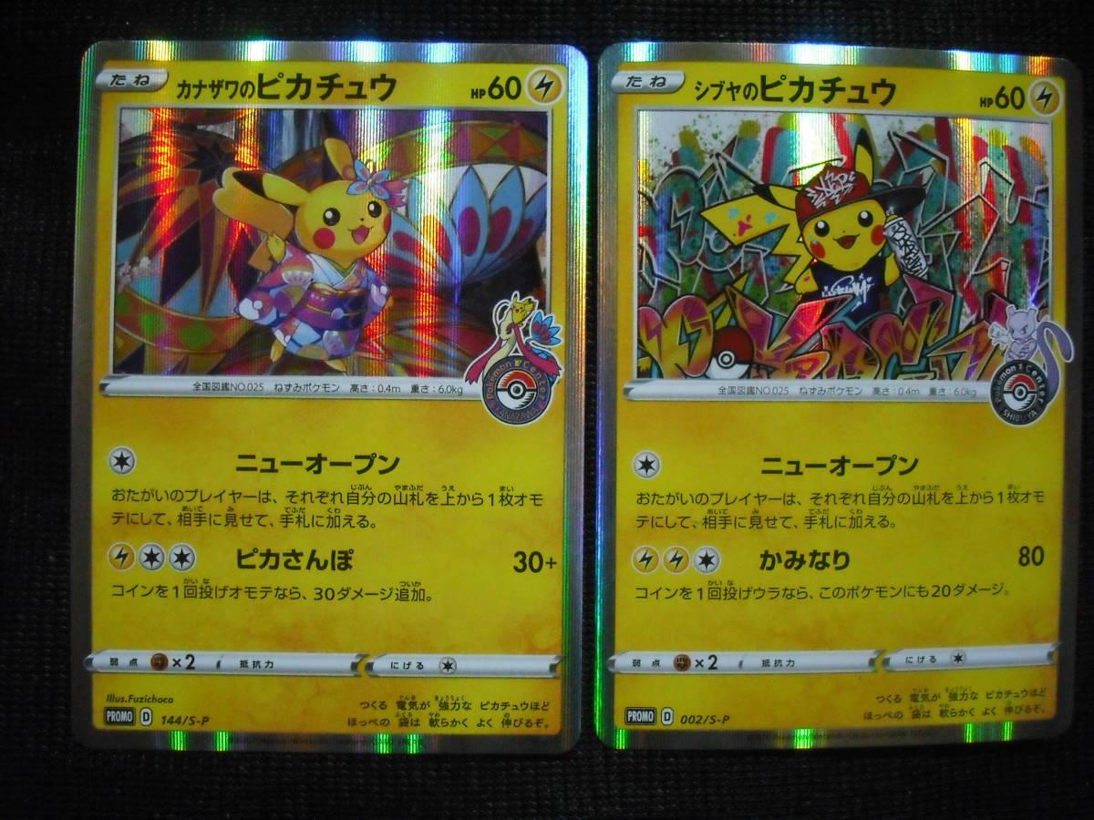 カナザワ & シブヤのピカチュウ 002 144 ポケモンセンター渋谷/金沢ニューオープン プロモ Kanazawa's Shibuya's Pikachu Promo