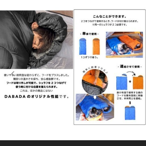 DABADA  寝袋 封筒型シュラフ[最低使用温度-5度]洗える・軽量・コンパクト