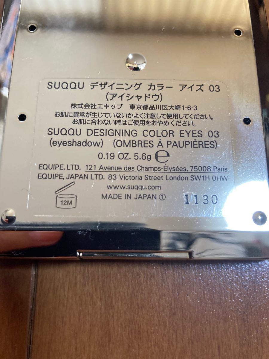 SUQQU デザイニングカラーアイズ 紅雅
