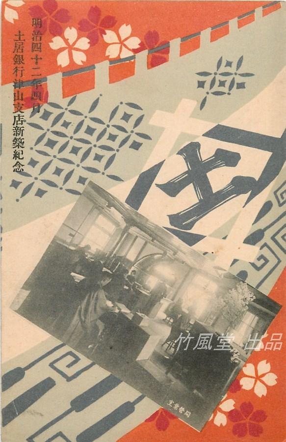 3081【絵葉書】◆土居銀行津山支店新築記念 明治42年4月