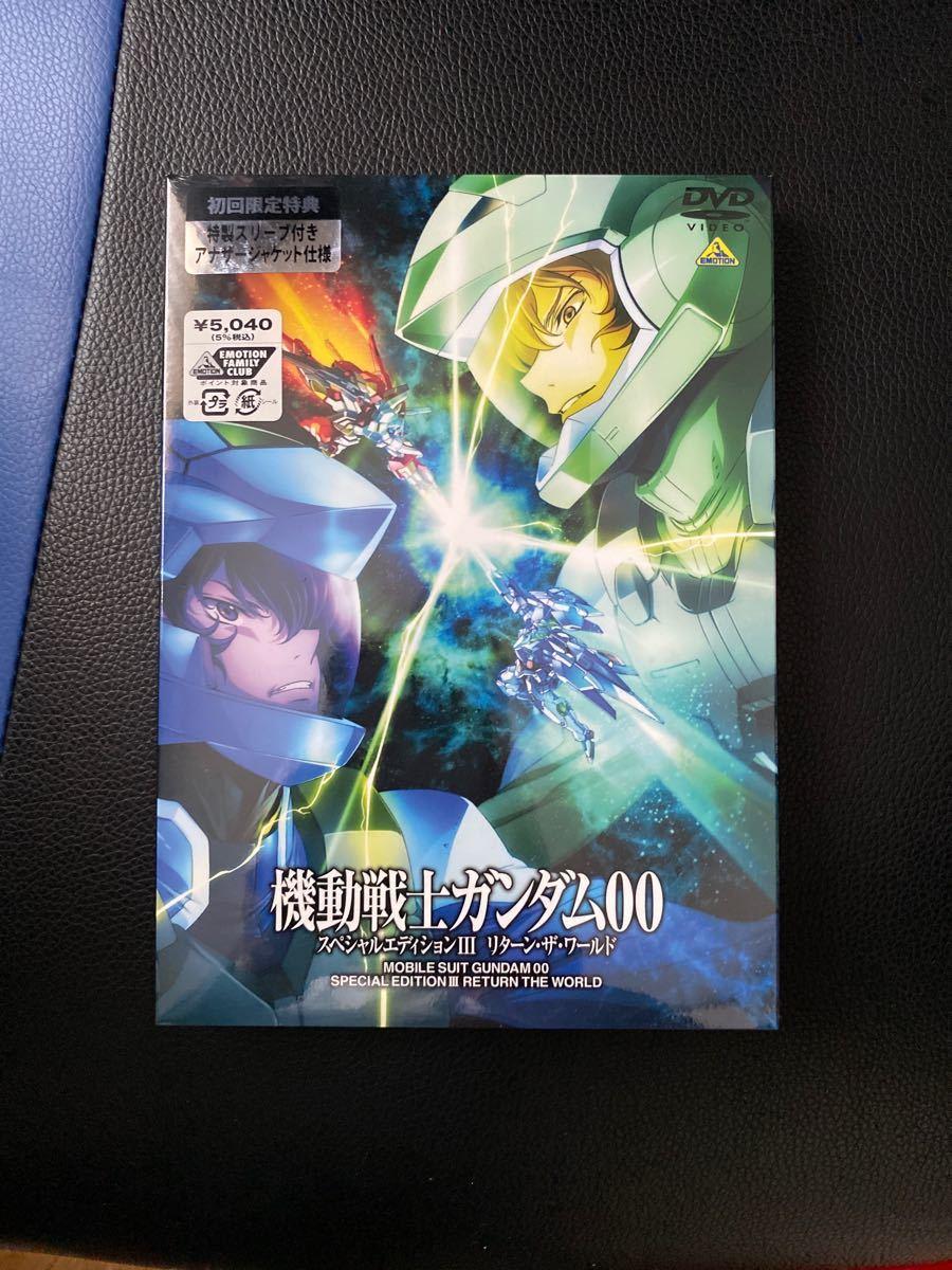 機動戦士ガンダム00 スペシャルエディション全3巻セット 新品未開封