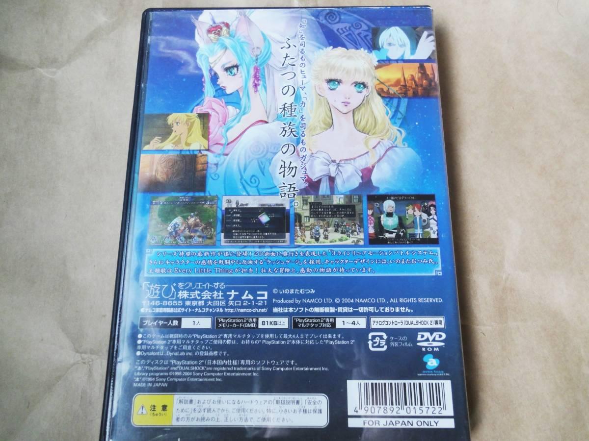 テイルズ オブ リバース Tales of Rebirth プレイステーション2 PlayStation2 大人気RPG 戦闘は3ラインリニアモーションバトルシステム