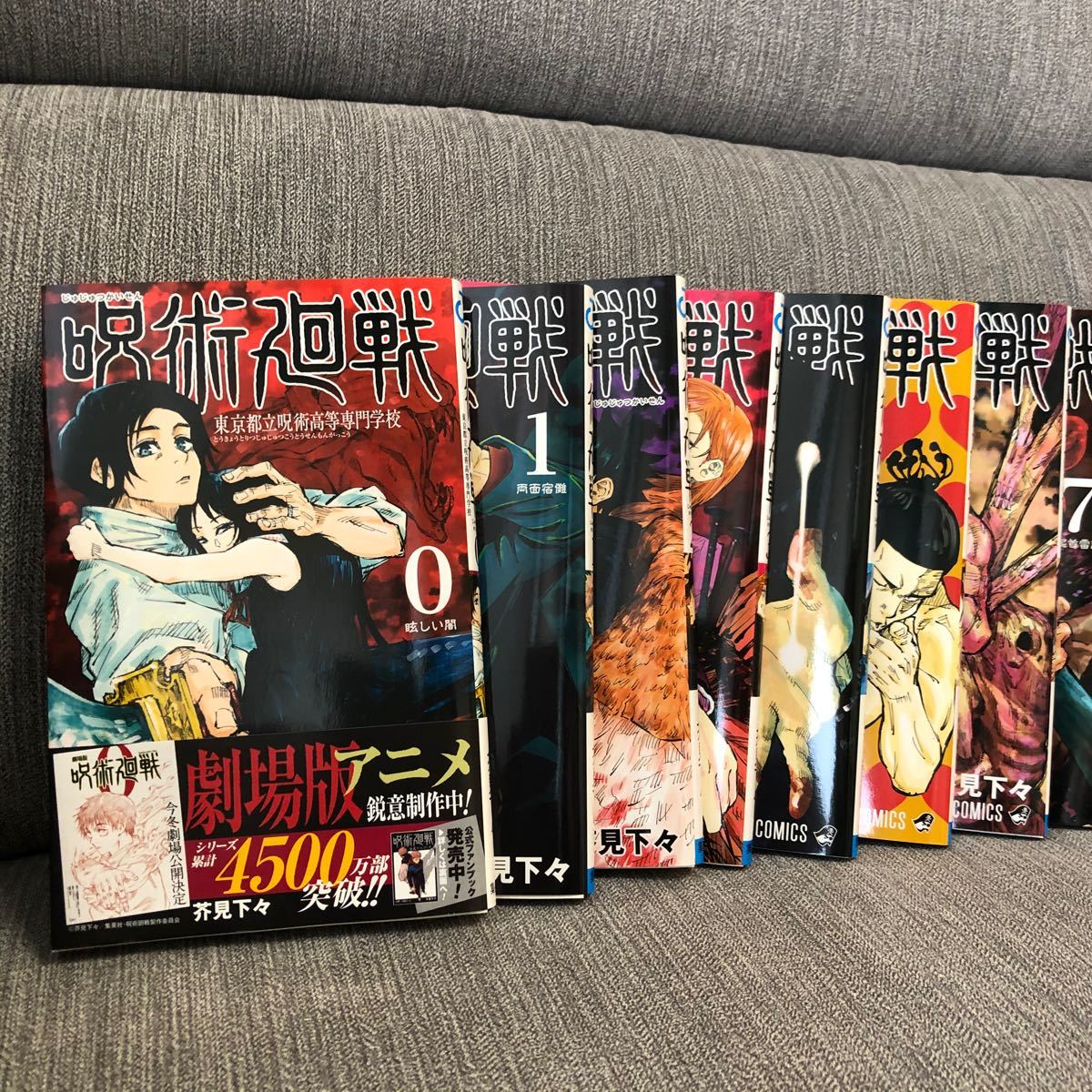 呪術廻戦 漫画  0巻〜15巻 コミック 単行本 全巻セット