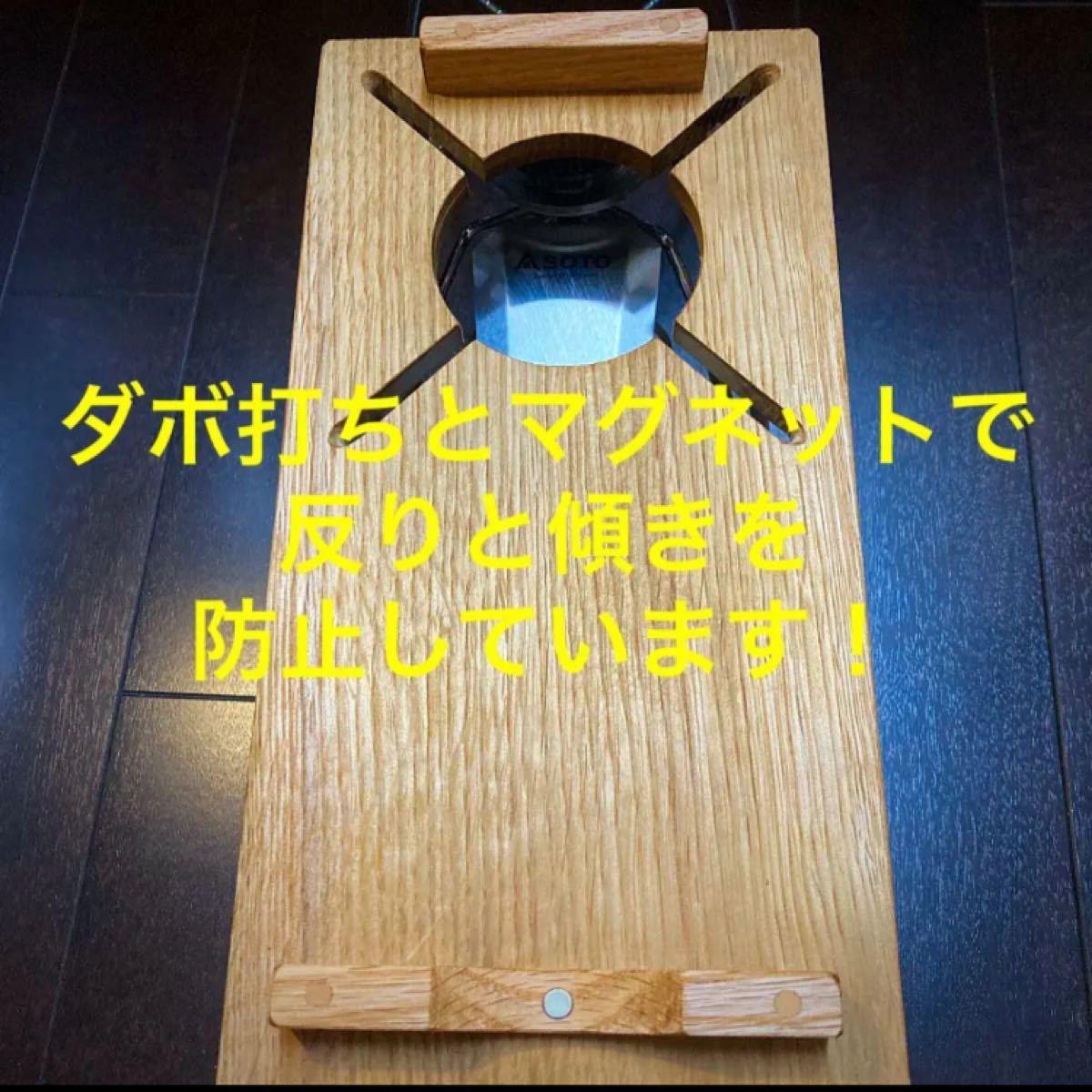 SOTO ST-310用 木製遮熱板 41