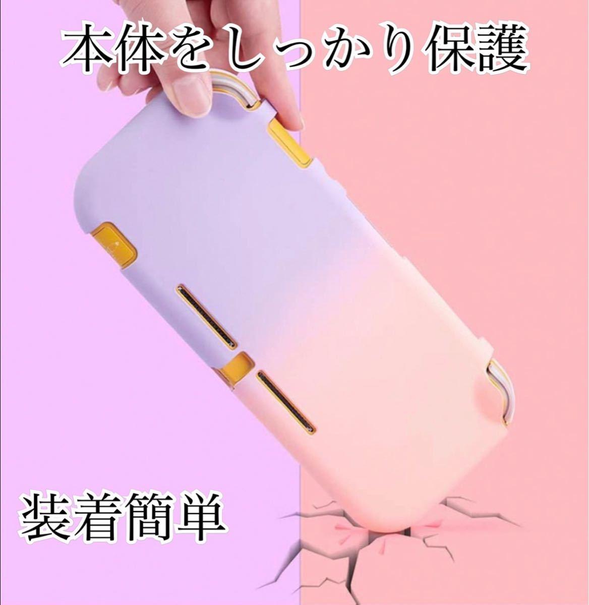 スイッチ ライト 保護 ケース Switch  Lite カバー  保護