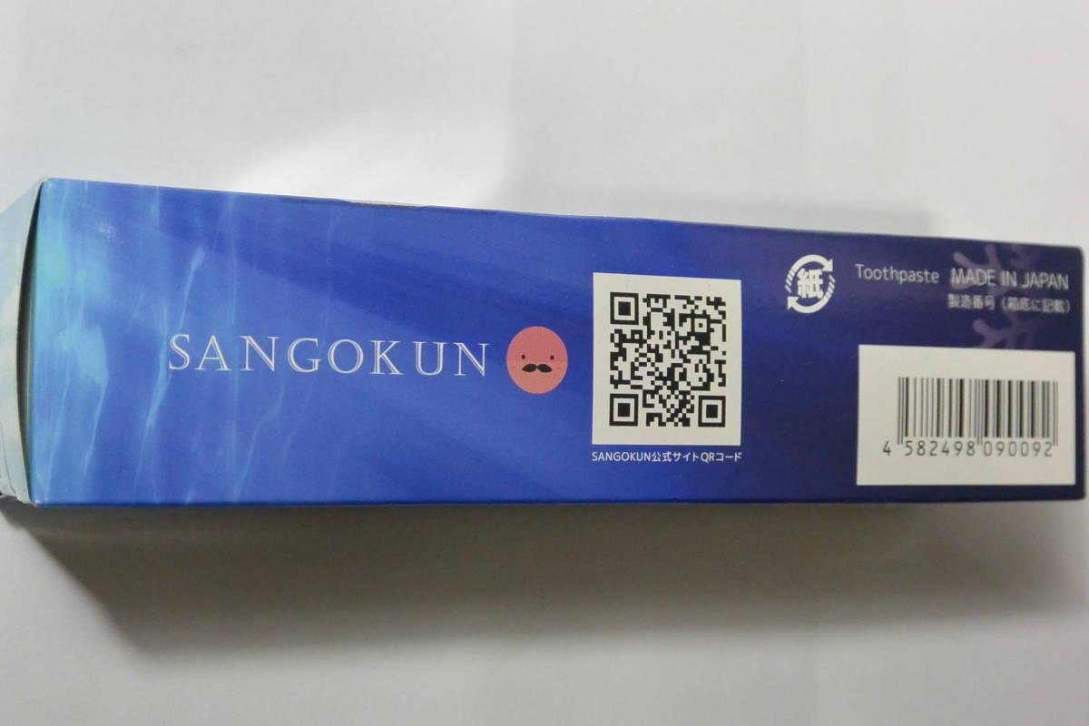 SANGOKUN  サンゴクン歯磨き  新品 未開封_画像2